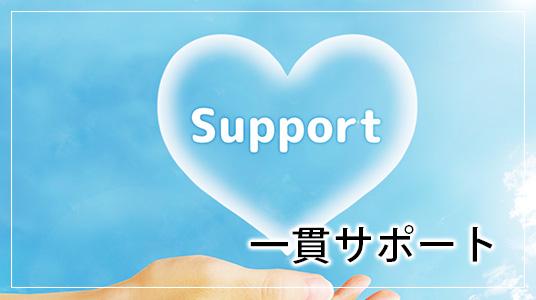 一貫サポート