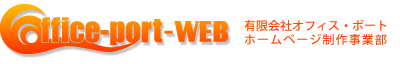 OFFICE-PORT-WEB 有限会社オフィス・ポート ホームページ制作事業部