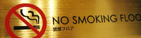 事務所内禁煙