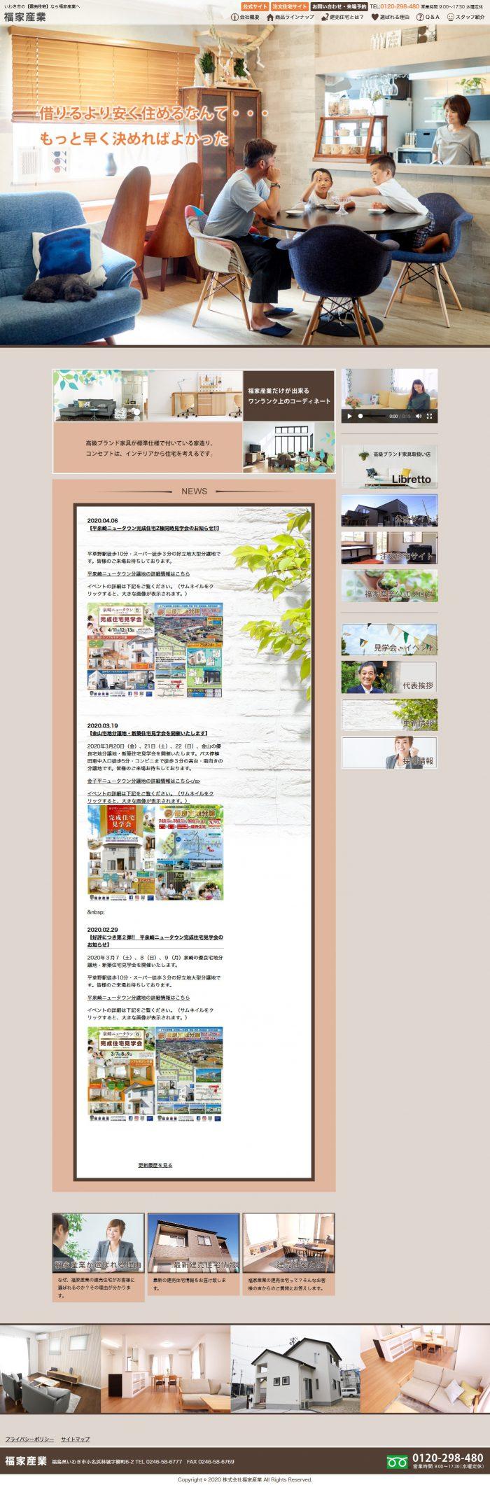 株式会社福家産業 様 建売住宅専門サイト