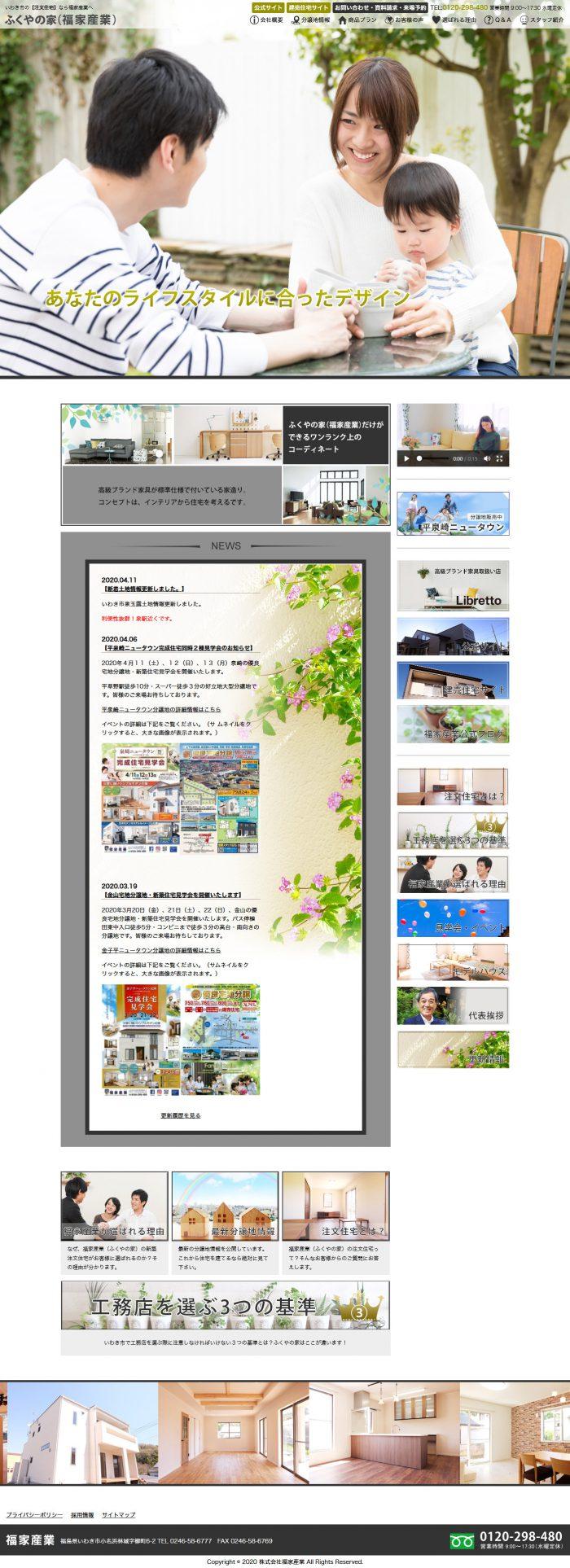 株式会社福家産業 様 注文住宅専門サイト