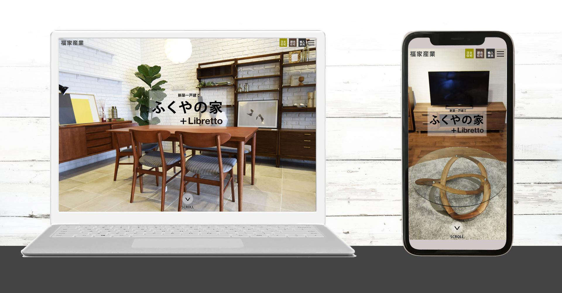株式会社福家産業 様 公式サイト
